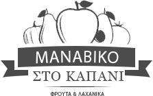 Μανάβικο στο Καπάνι